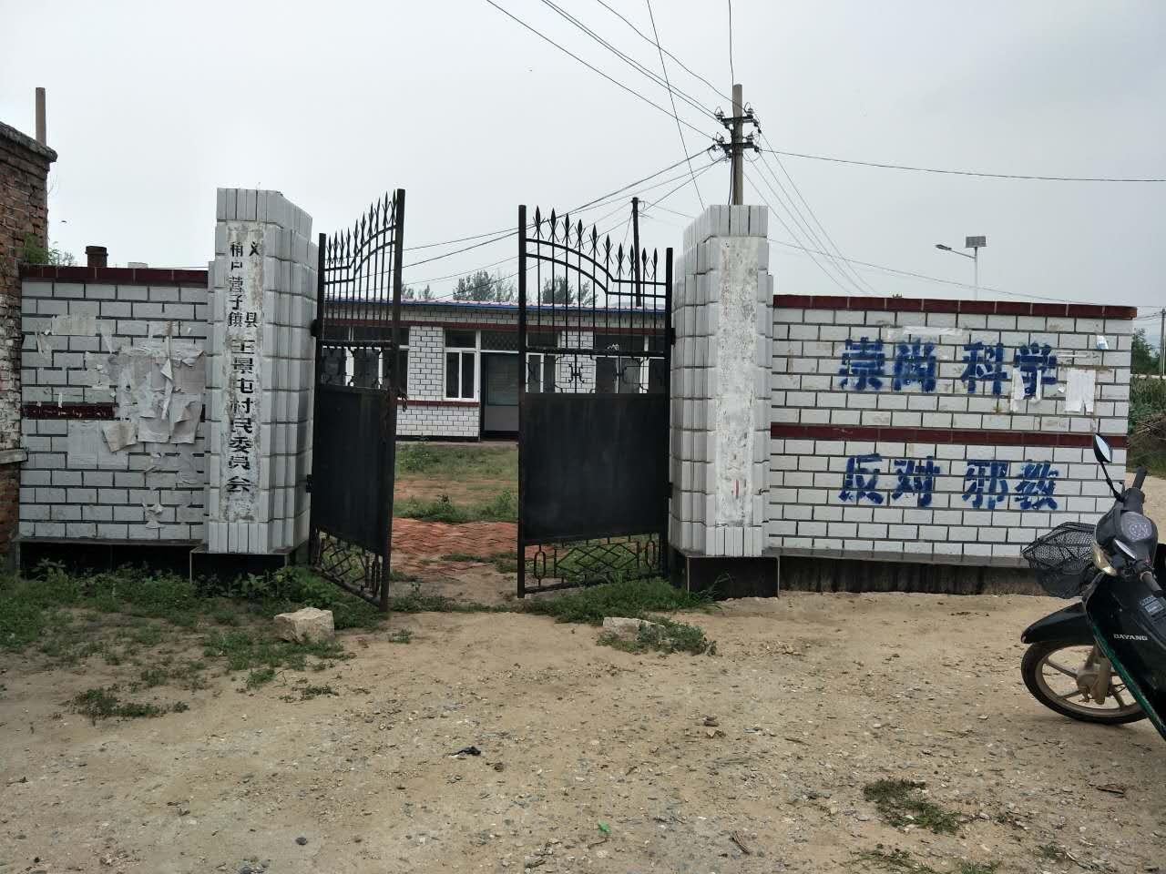 锦州市义县王景屯村闲置农房