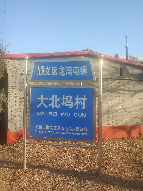 北京顺义区龙湾屯闲置农房镇大北坞村