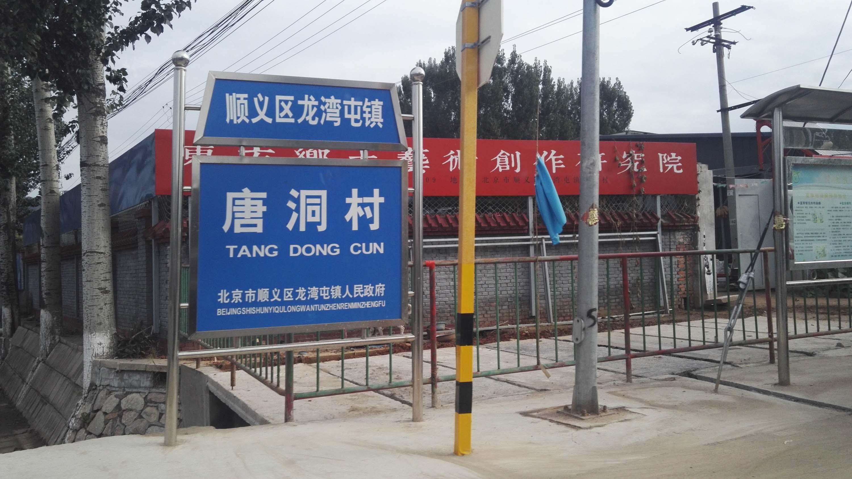 北京顺义区龙湾屯镇唐洞村闲置农房