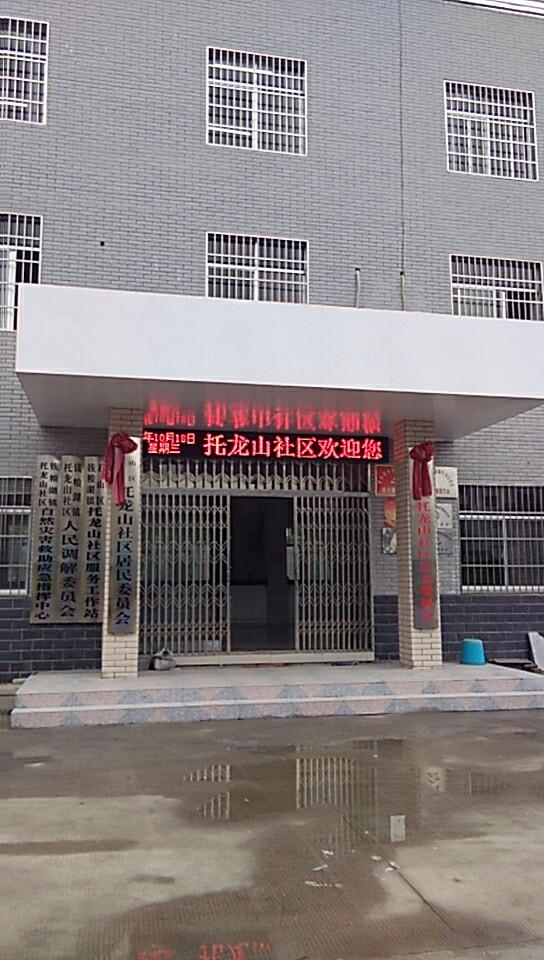 湖南岳阳君山区托龙山社区闲置农房