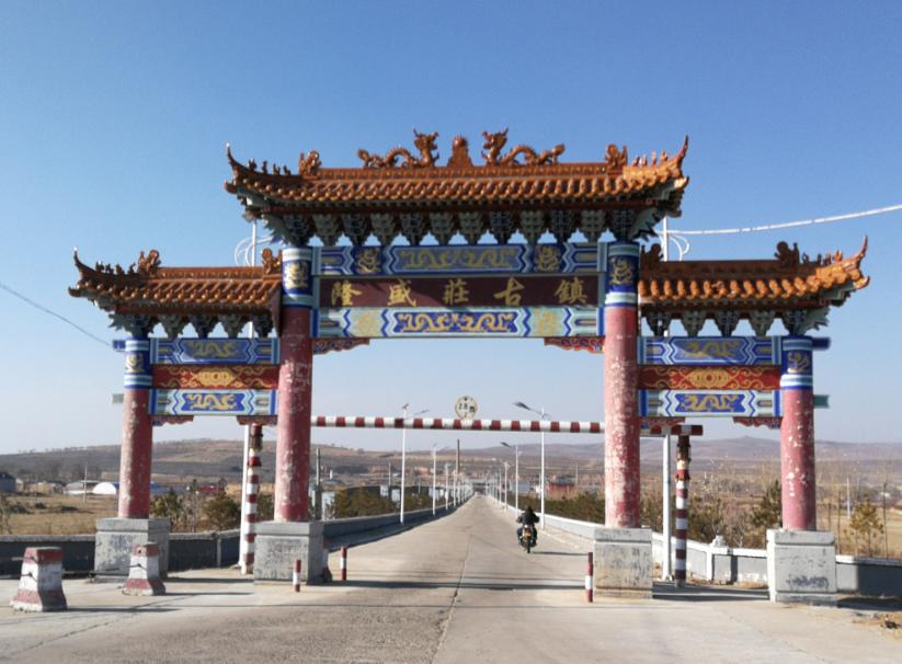 内蒙古乌兰察布隆盛庄镇闲置农房