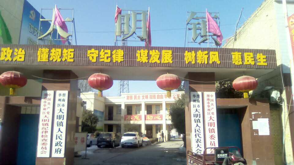 陕西渭南市华州区大明镇闲置农房