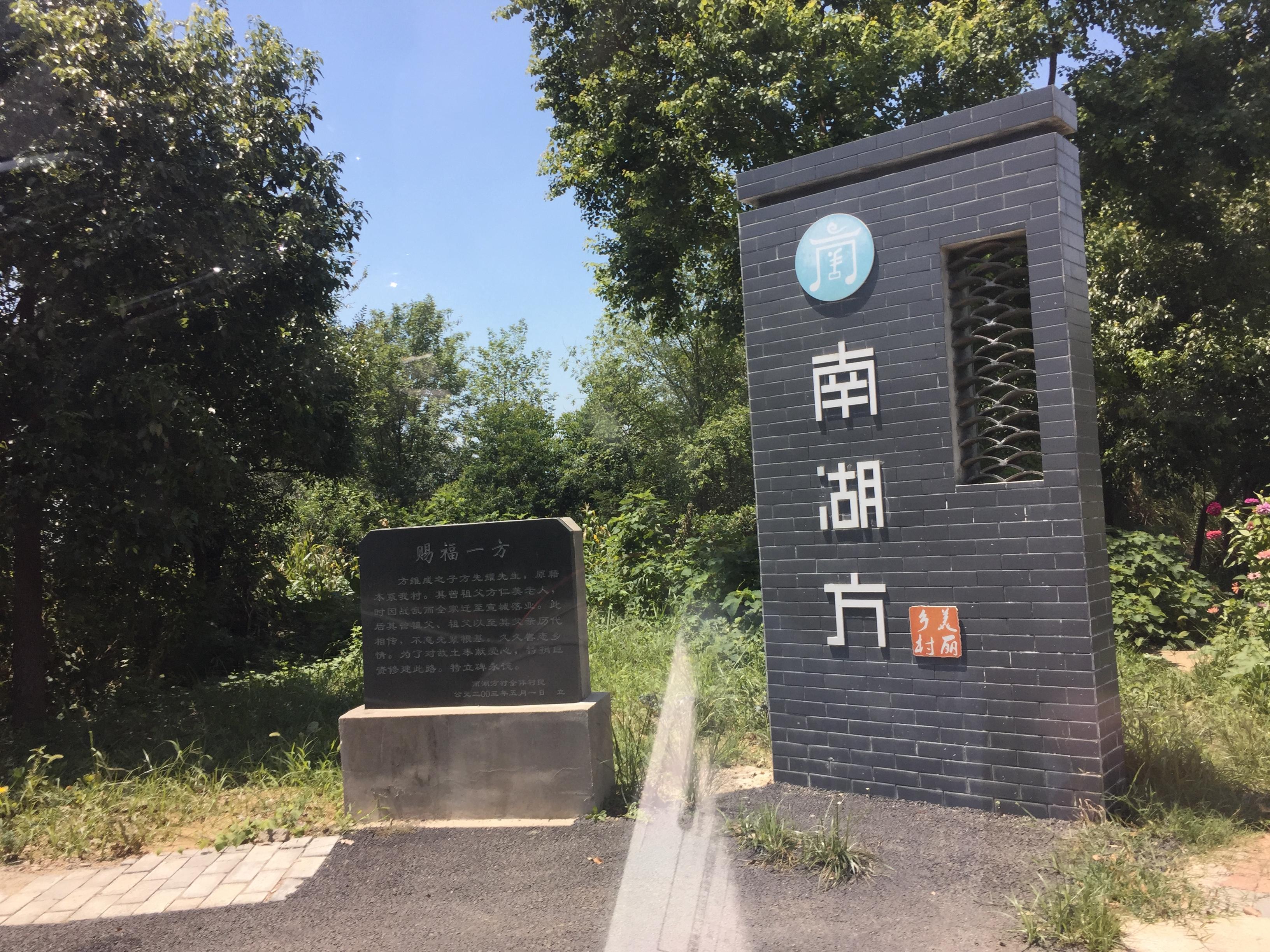 巢湖市烔炀镇南湖方村村委会