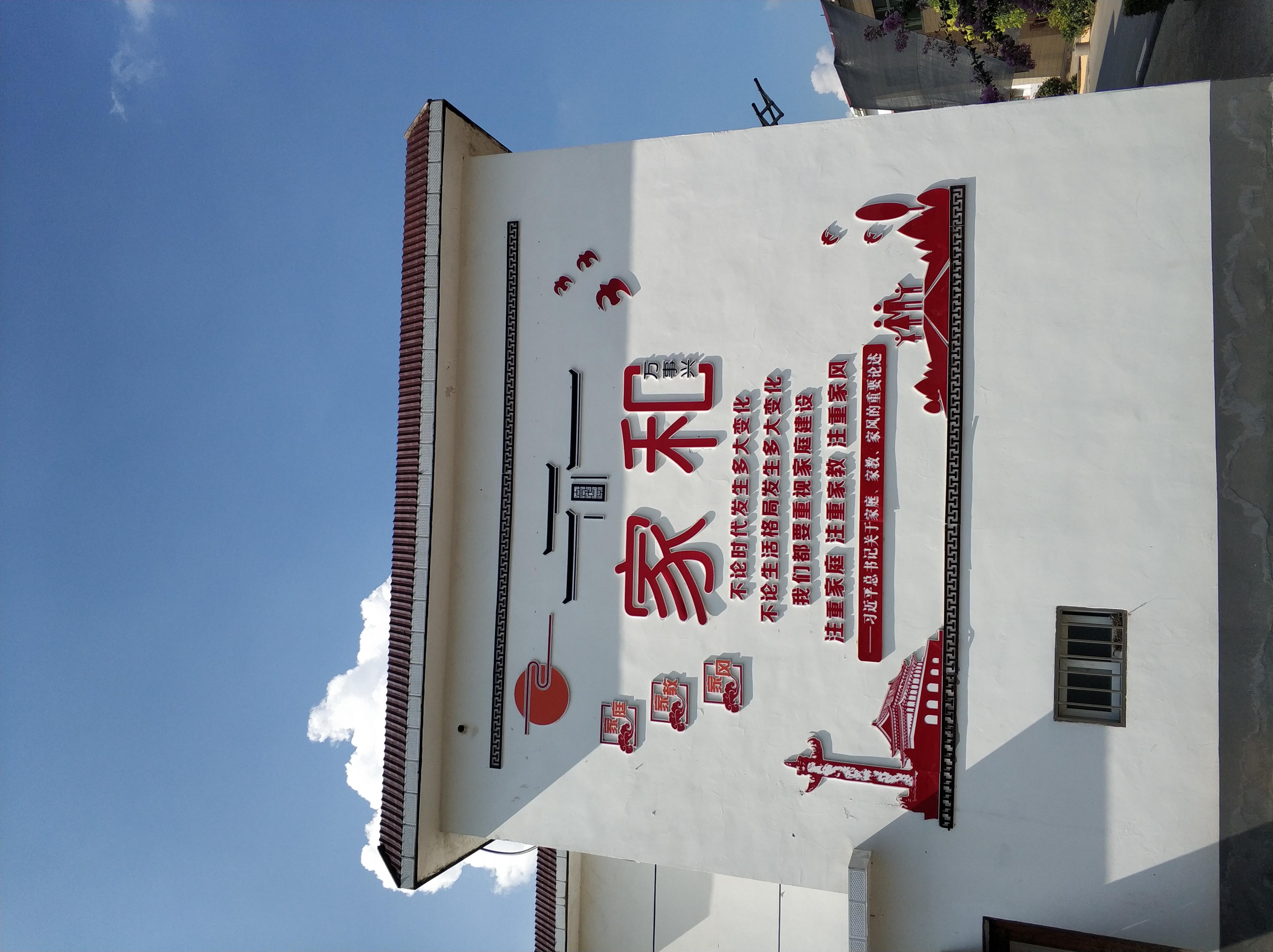 铜陵市群心村村委会