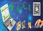 云华农汇网面向广大农民合作社征集会员风采