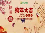 共享农宅   乡村振兴——农汇网戊戌年新春贺词