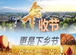 丰收节,更是下乡节 ——农汇网祝贺首届中国农民丰收节