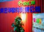 """北京云华软件有限公司获评""""第三批中关村金种子企业"""""""