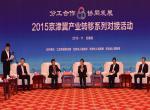 京津冀产业对接  推动传统农业产业大数据转型升级
