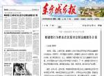 """""""邮储银行为职业农民量身定制金融服务计划""""(《东方城乡报》)"""