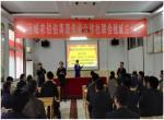 祝贺山西省运城农伯伯果蔬专业合作社联合社成立大会顺利召开