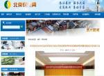 北京农民合作社信用评价体系项目启动大会召开(北京市农经办)