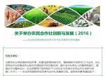 2016农民合作社理事长大会开幕在即