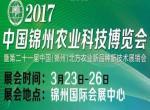 锦州供销农汇与您相约2017锦州农博会