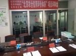 北京农经办召开农民合作社信用评价项目汇报会(北京农经网)