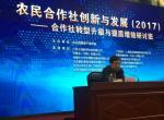 """张红宇司长谈""""乡村振兴战略与新型经营主体培养"""" ——农业部经管司张红宇首场主旨报告"""