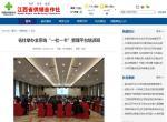 """江西省社举办全系统""""一社一卡""""管理平台培训班 (江西省供销网)"""