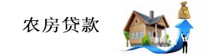 服务导航-农房贷款