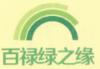 双辽市双山镇绿之缘蔬菜种植专业合作社