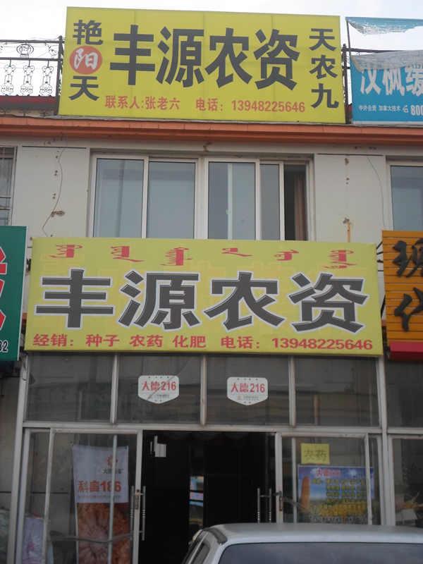 内蒙古突泉县丰源农资商店