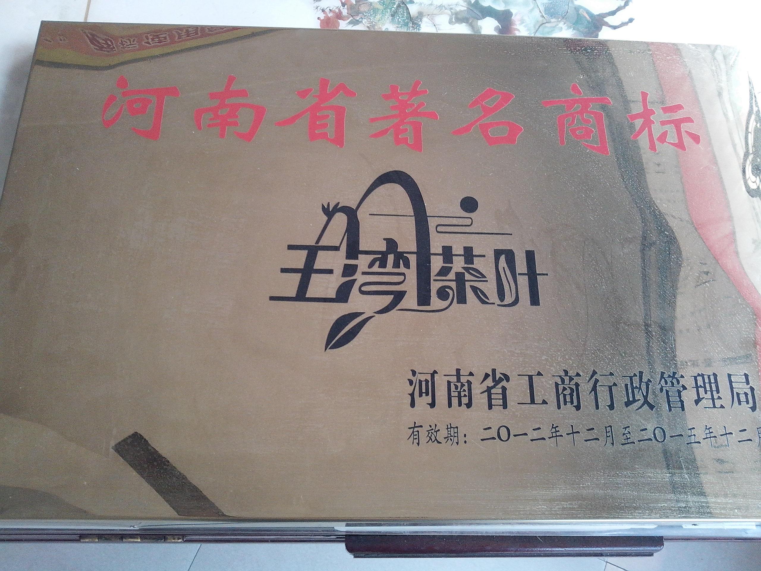 河南省桐柏县王湾茶叶专业合作社