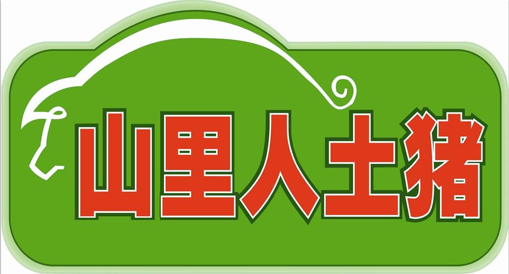陵川县山里人家养殖专业合作社
