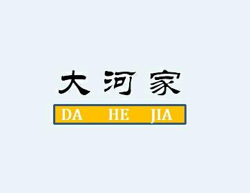 积石山县大河家蛋皮核桃种植农民专业合作社