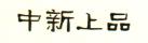 永吉县威旺有机农业种植农民专业合作社、永吉县三角沟菊芋种植农民专业合作社