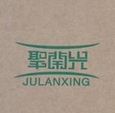 北京聚兰兴养殖专业合作社
