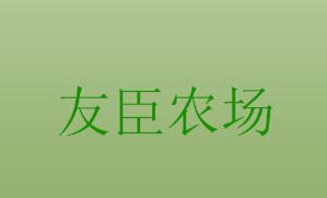 天津市友臣农场