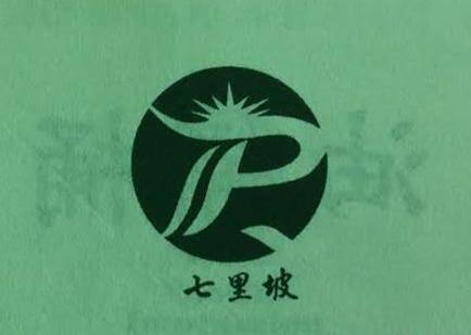 闻喜县半山腰山楂种植专业合作社