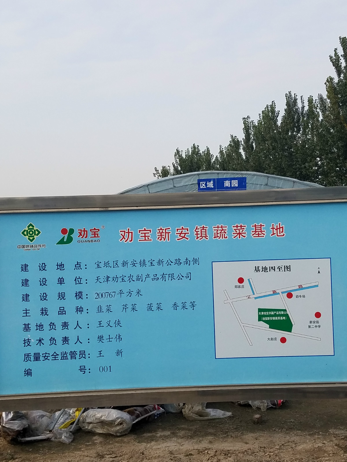 天津市富金旺蔬菜种植专业合作社