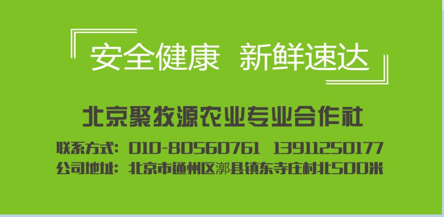 北京聚牧源农业合作社