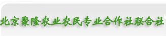 北京聚隆农业农民专业合作社联社