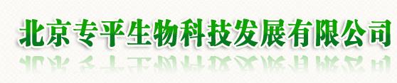 北京专平林下农业专业合作社