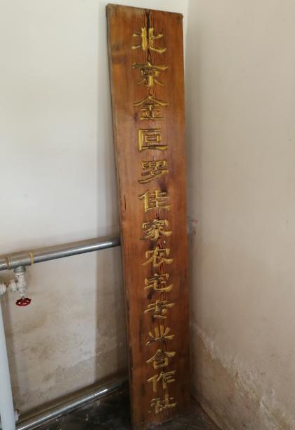 北京金叵罗佳家农宅专业合作社