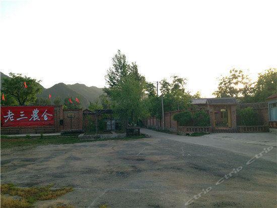 孟老三农舍