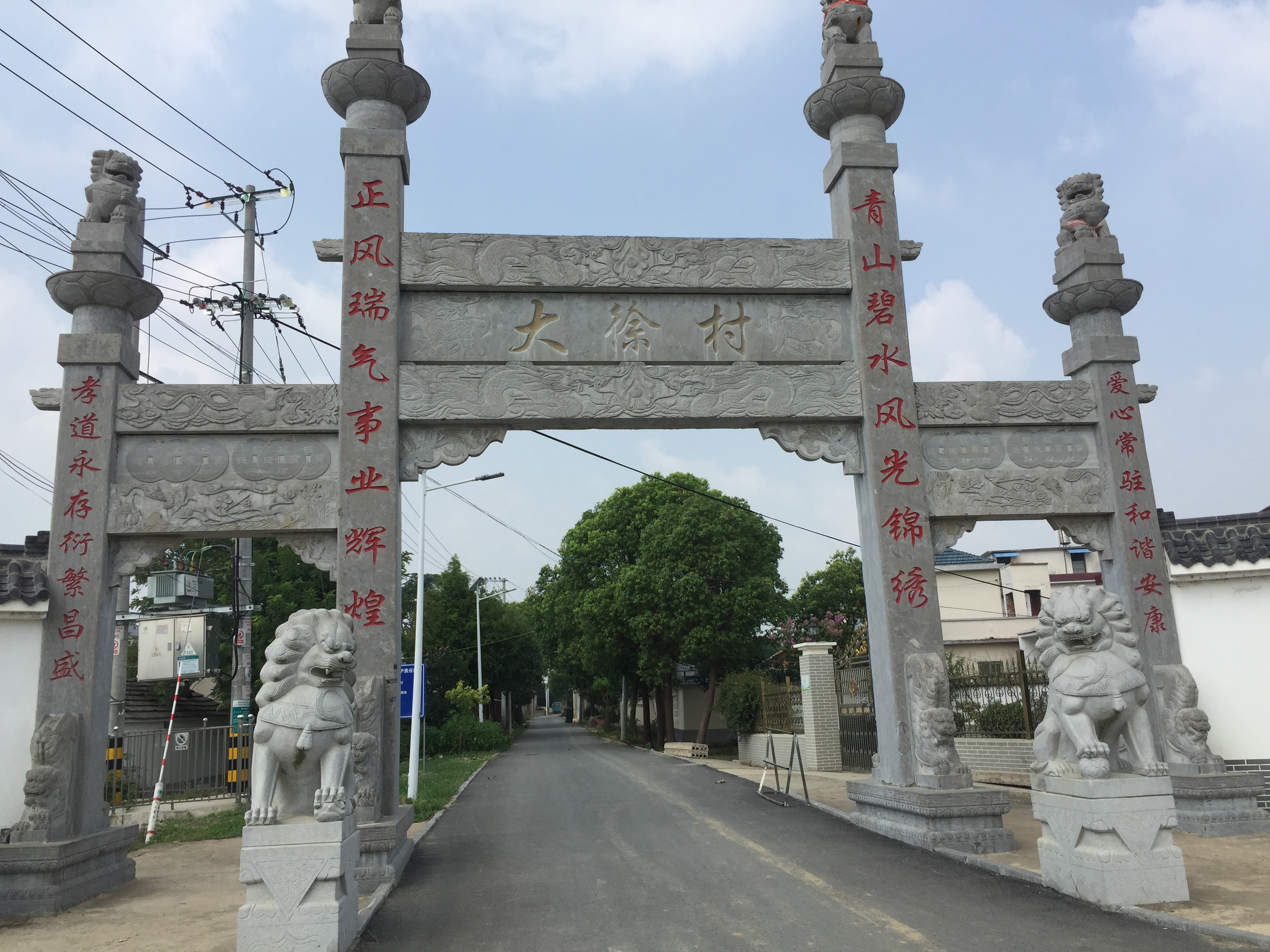 巢湖市烔炀镇大徐村村委会