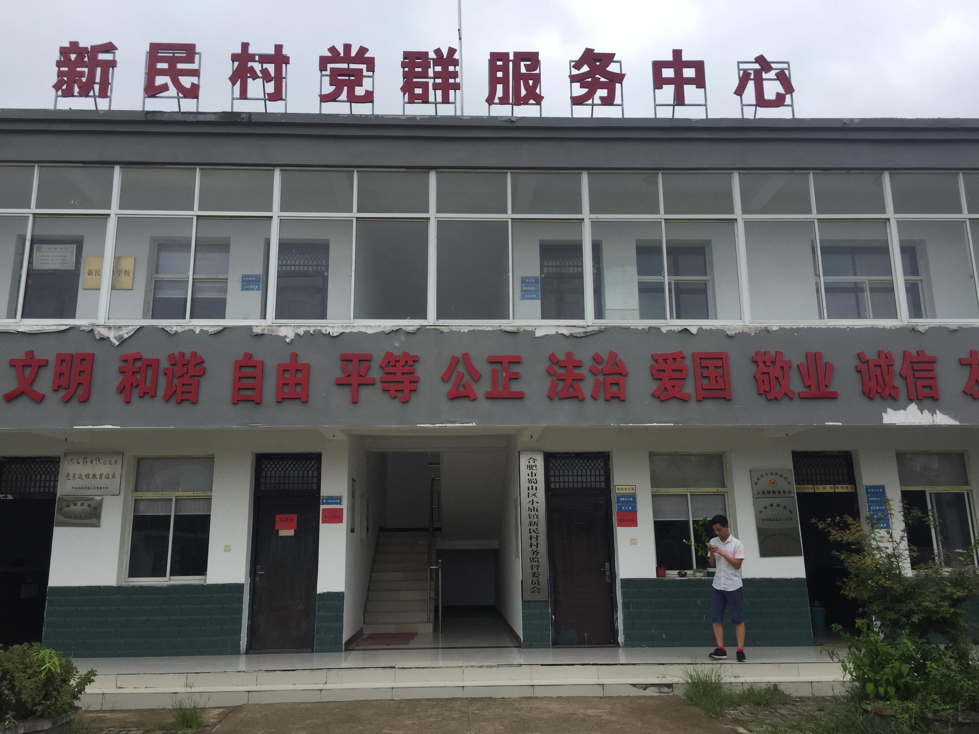 蜀山区小庙镇新民村委会