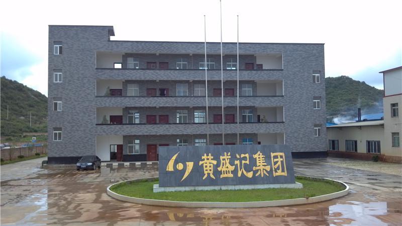 贵州省黄盛记调味食品有限公司