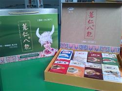 贵州薏仁集团有限公司