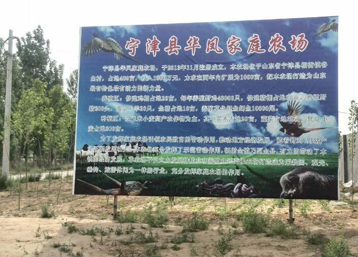 宁津县华凤家庭农场