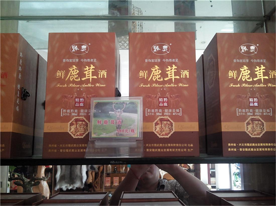 贵州省兴义市隆武鹿业发展有限公司
