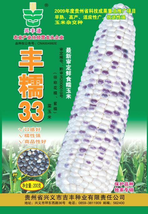 贵州省兴义市吉丰种业有限责任公司