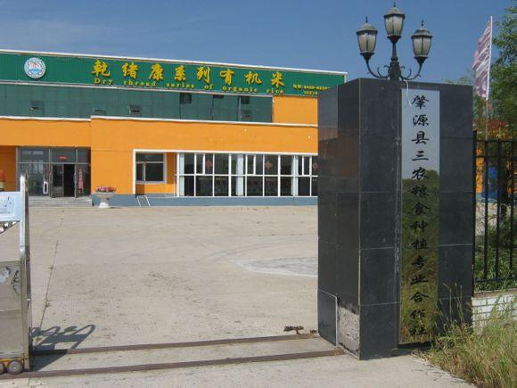 肇源县三农粮食种植专业合作社