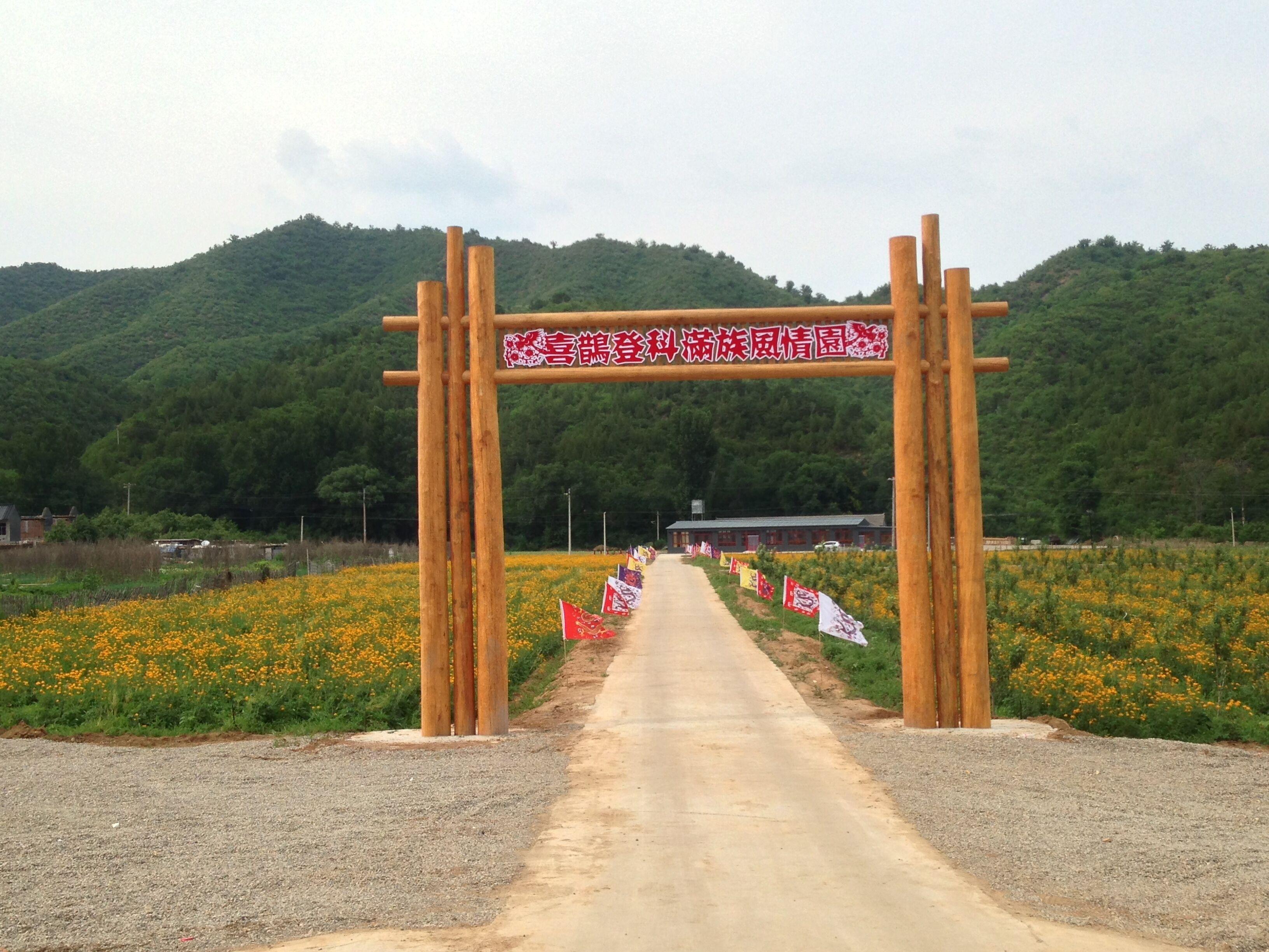 北京喇叭沟门喜鹊登科种植专业合作社