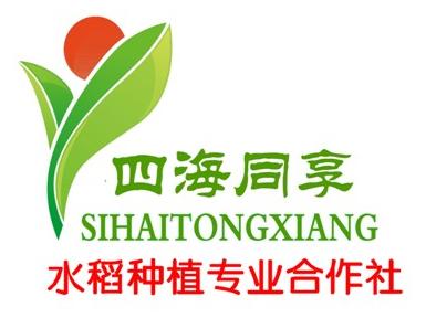天津四海同享水稻种植专业合作社
